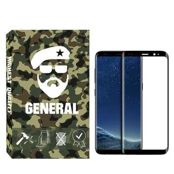 محافظ صفحه نمایش ژنرال مدل FGN-01 مناسب برای گوشی موبایل سامسونگ Galaxy S8 Plus
