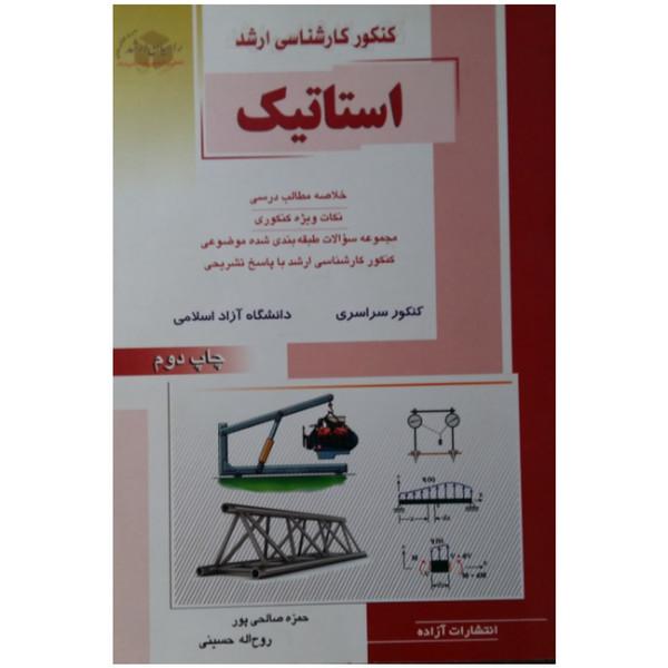 کتاب کارشناسی ارشد استاتیک (راهیان ارشد) اثر حمزه صالح پور و روح اله حسینی انتشارات آزاده