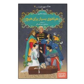 کتاب شکسپیر خندان 7 هیاهوی بسیار برای هیچ اثر ویلیام شکسپیر نشر هوپا