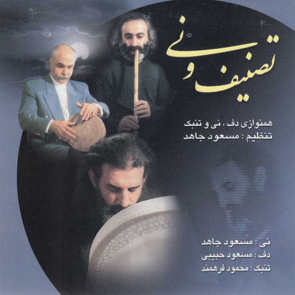 آلبوم موسیقی تصنیف و نی اثر جمعی از نوازندگان نشر آوای نوین