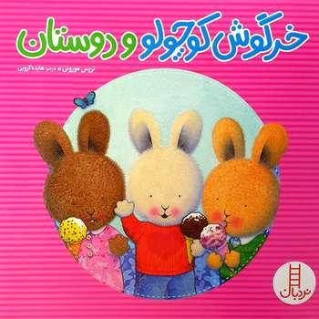 کتاب خرگوش کوچولو و دوستان اثر تریس مورونی انتشارات نردبان