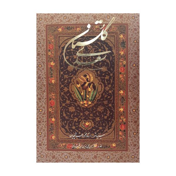 کتاب گلستان سعدی انتشارات خانه فرهنگ هنر گویا