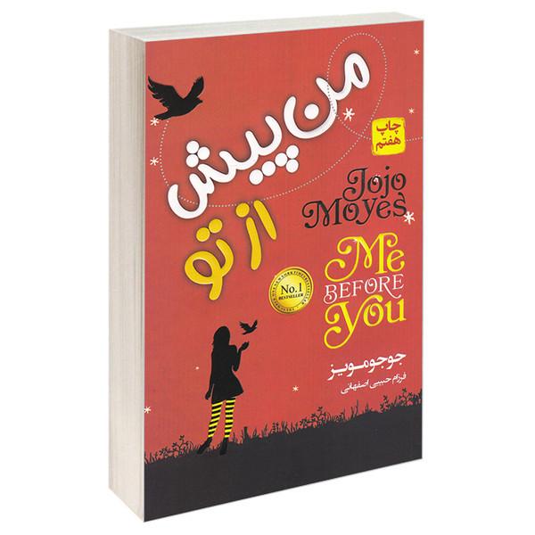 کتاب من پیش از تو اثر جوجو مویز انتشارات آتیسا