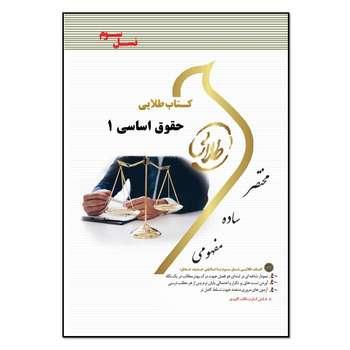 کتاب حقوق اساسی 1 اثر حمیدرضا تاج پور و زهرا فتحی انتشارات طلایی پویندگان دانشگاه