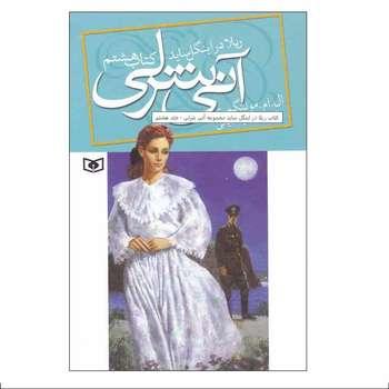 کتاب آنی شرلی اثر ال. ام. مونتگمری انتشارات قدیانی جلد 8
