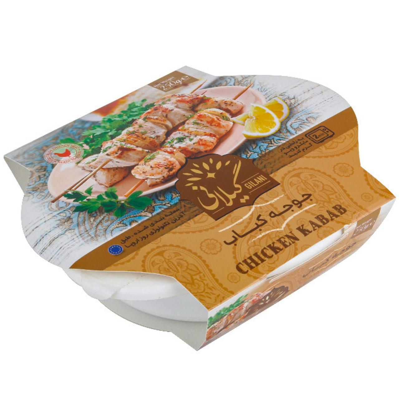جوجه کباب گیلانی - 250 گرم
