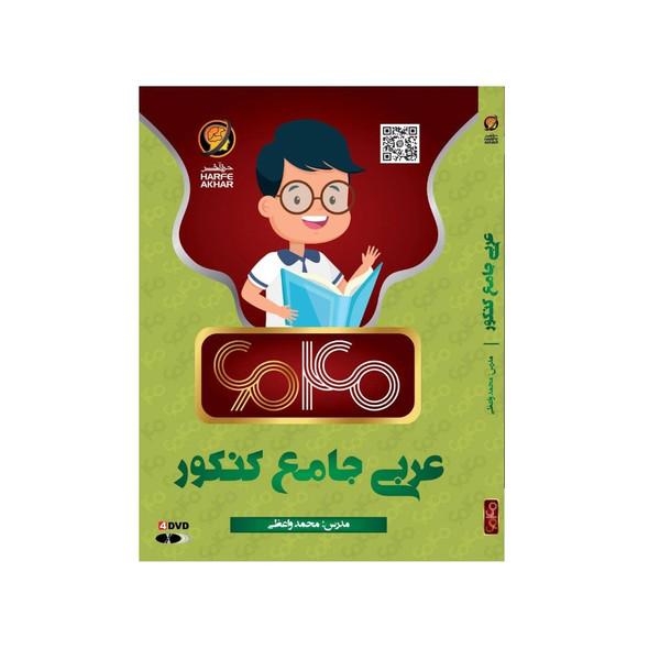 ویدیو آموزش عربی جامع 6040 نشر حرف آخر