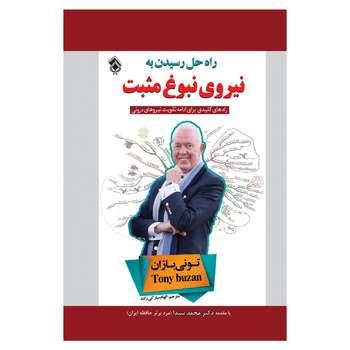 کتاب راه حل برای رسیدن به نیروی نبوغ مثبت اثر تونی بازان انتشارات پل