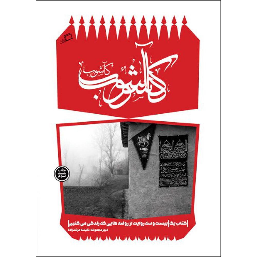 خرید                      کتاب کاشوب اثر جمعی از نویسندگان نشر اطراف