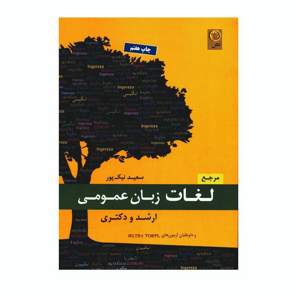 کتاب مرجع لغات زبان عمومی ارشد و دکتری اثر سعید نیک پور انتشارات نص