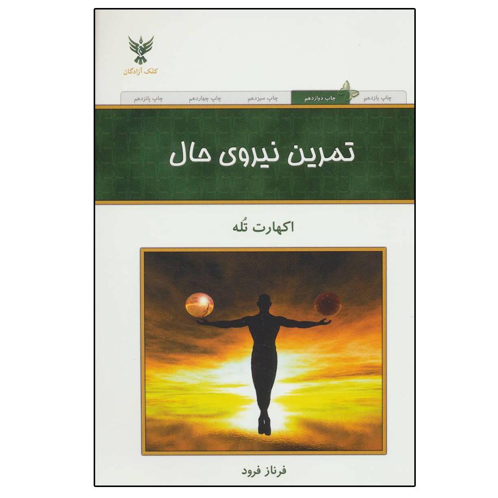 کتاب تمرین نیروی حال اثر اکهارت توله نشر کلک آزادگان