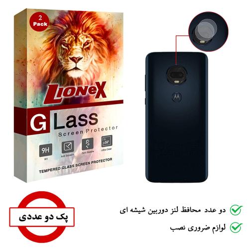 محافظ لنز دوربین لایونکس مدل UTFS مناسب برای گوشی موبایل موتورولا Moto G7 بسته دو عددی