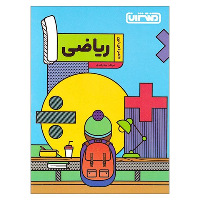کتاب کار و تمرین ریاضی 1 اثر لیلا زهادی انتشارات منتشران