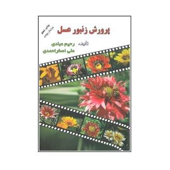 کتاب پرورش زنبور عسل اثر رحیم عبادی و علی اصغر احمدی انتشارات ارکان دانش
