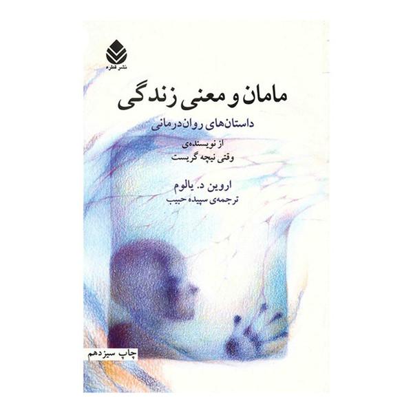کتاب مامان و معنی زندگی اثر اروین د. یالومنشر قطره