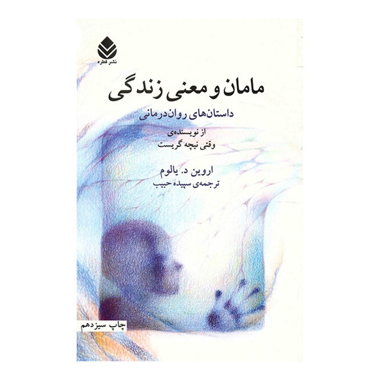 خرید                      کتاب مامان و معنی زندگی اثر اروین د. یالومنشر قطره