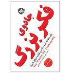 کتاب جادوی فکر بزرگ اثر دیوید جی. شوارتز نشر زرین کلک