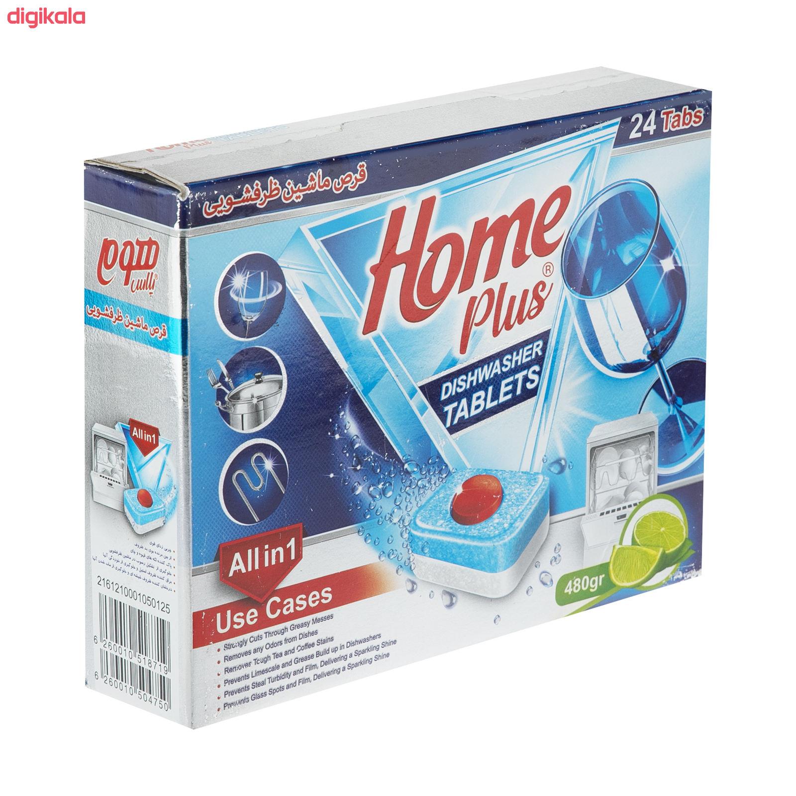 قرص ماشین ظرفشویی هوم پلاس مدل Lemon بسته 24 عددی main 1 5