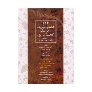 آلبوم موسیقی 124 قطعه برگزیده از موسیقی کلاسیک ایران - داریوش صفوت