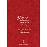 کتاب جواب آواز اثر ارشد تهماسبی نشر ماهور