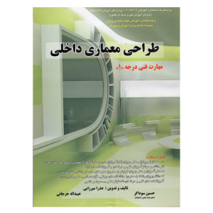 کتاب طراحی معماری داخلی مهارت فنی درجه یک اثر جمعی از نویسندگان انتشارات دانش و فن