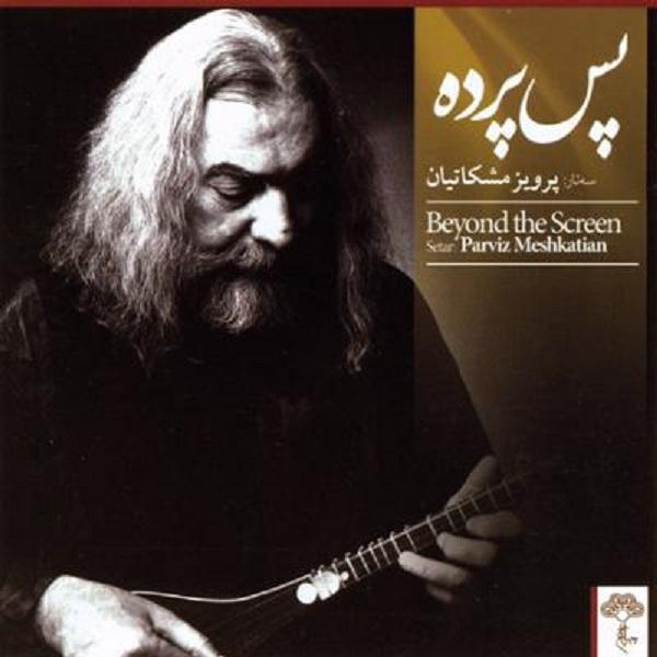 آلبوم موسیقی پس پرده اثر پرویز مشکاتیان
