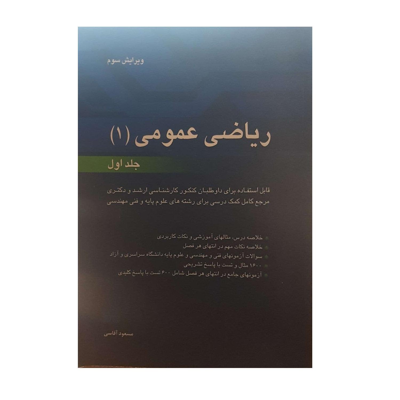 کتاب ریاضی عمومی 1اثر مسعود آقاسی نشر نگاه دانشجلد 1