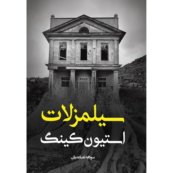 کتاب سیلمزلات اثر استیون کینگ نشر آذرباد
