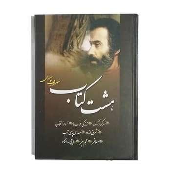 كتاب هشت كتاب سهراب سپهري نشر پديده دانش