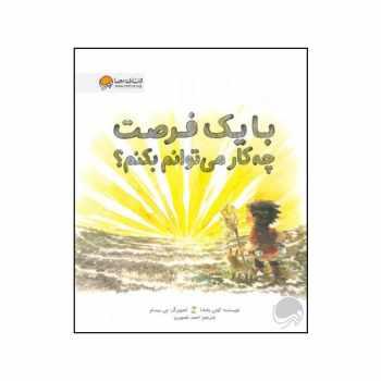 کتاب با یک فرصت چه کار می توانم بکنم اثر کوبی یامادا نشر مهرسا