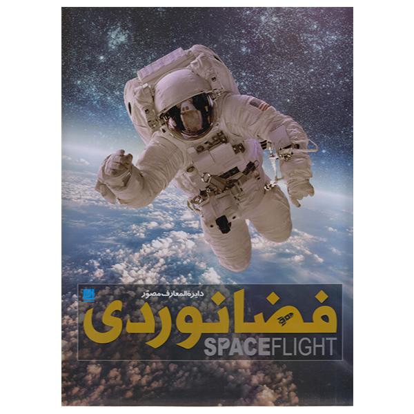 كتاب دايره المعارف مصور فضانوردي اثر جايلز اسپرو نشر سايان