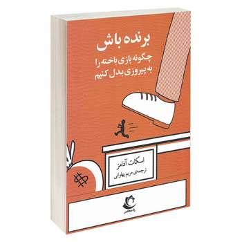 کتاب برنده باش اثر اسکات آدامز انتشارات راه معاصر