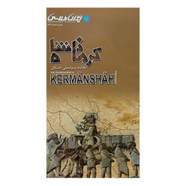 نقشه سیاحتی استان کرمانشاه انتشارات ایرانشناسی