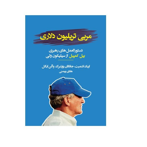 کتاب مربی تریلیون دلاری اثر اریک اشمیت نشر نوین