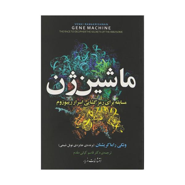 کتاب ماشین ژن اثر ونکی راما کریشنان نشر مازیار