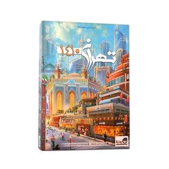 بازی فکری برد باز مدل تهران 1410