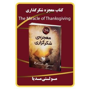 ویدئو آموزشی کتاب معجزه شکرگذاری نشر مبتکران