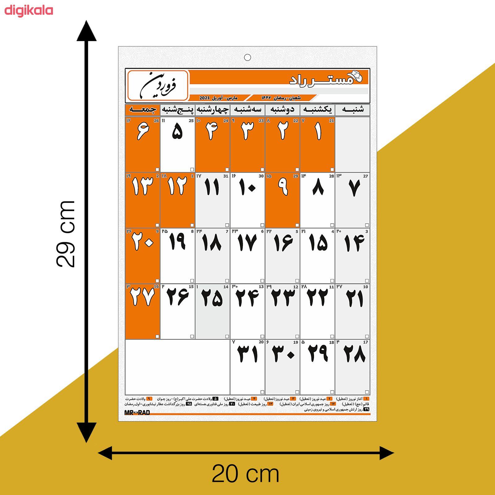 تقویم دیواری سال 1400 مستر راد کد 1225 main 1 1