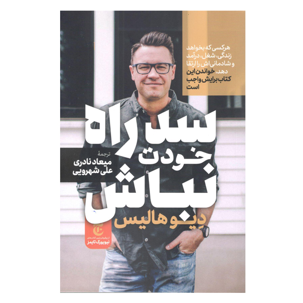 خرید                      كتاب سد راه خودت نباش اثر دیوید هالیس نشر مات