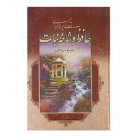 کتاب چاپی,کتاب چاپی انتشارات دنیای کتاب