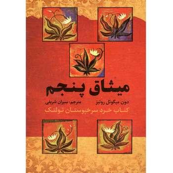 کتاب میثاق پنجم اثر دون میگوئل روئیز نشر آثار نور