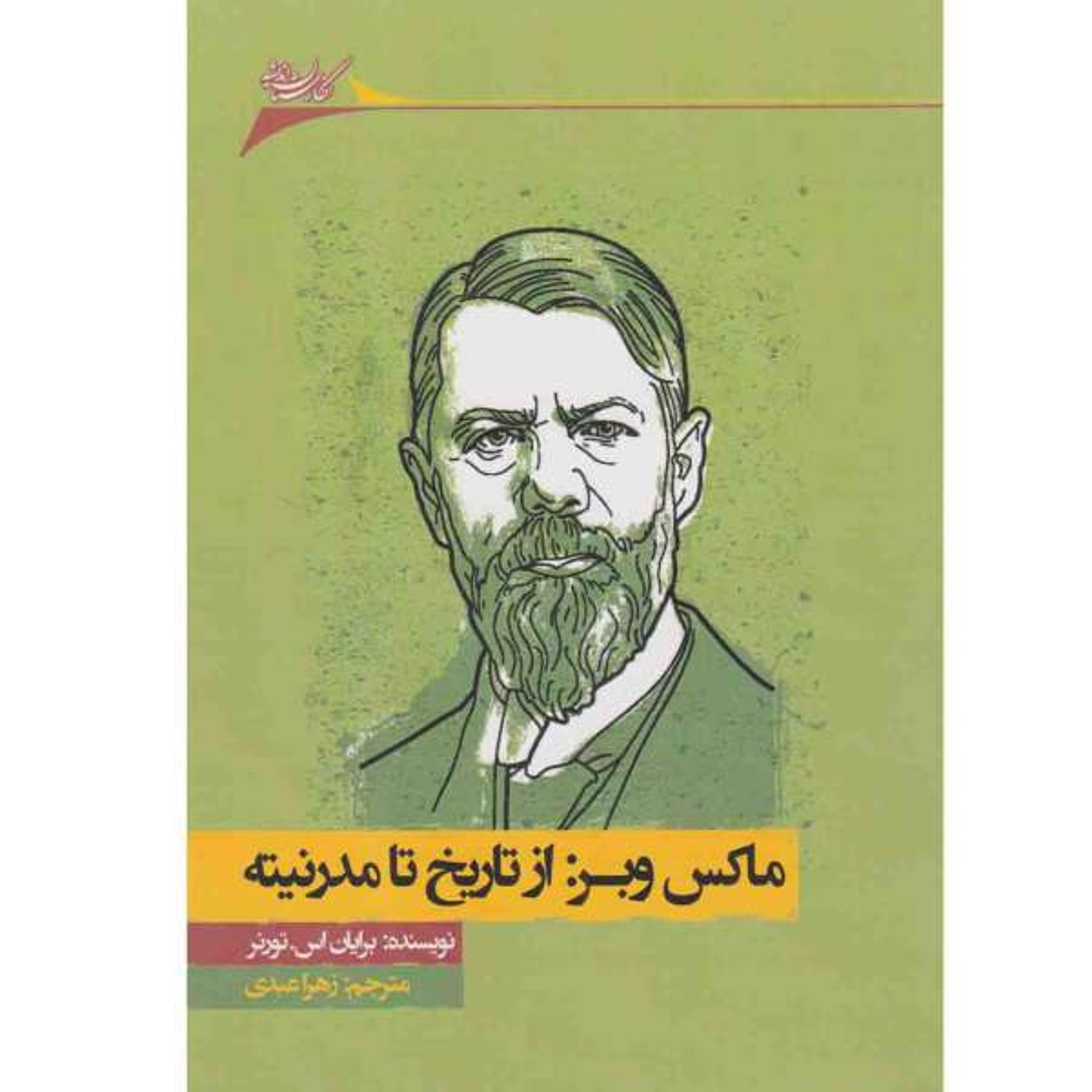 کتاب ماکس وبر:از تاریخ تا مدرنیته اثر برایان اس.تورنر نشر نگارستان اندیشه