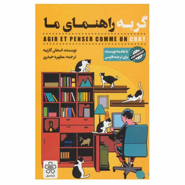 کتاب گربه راهنمای ما اثر استفان گارنیه انتشارات شمعدونی
