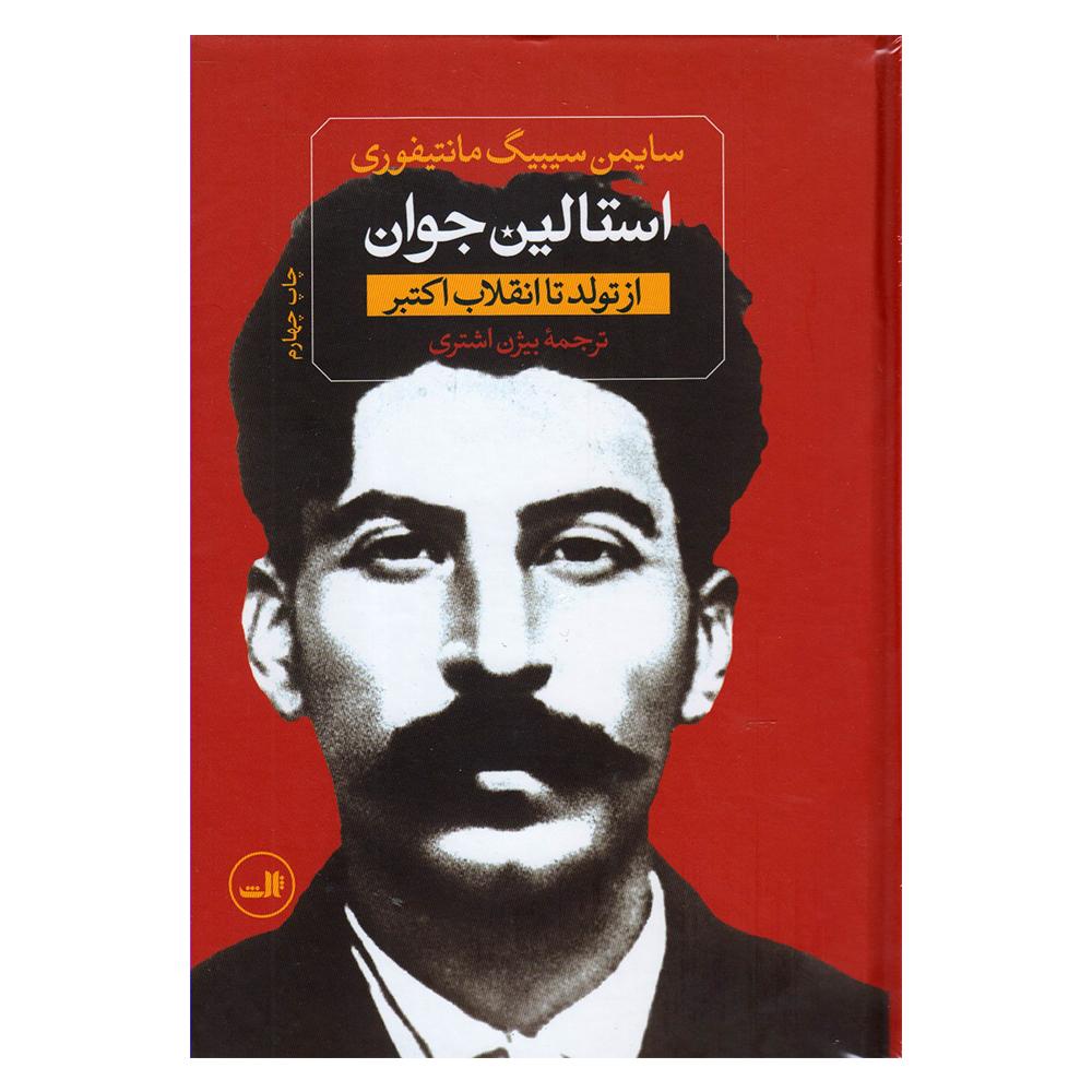 کتاب استالین جوان اثر سایمن سیبیگ مانتیفوری نشر ثالث