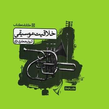 کتاب خلاقیت موسیقی اثر کیوان جعفری نژاد نشر کارنامه کتاب