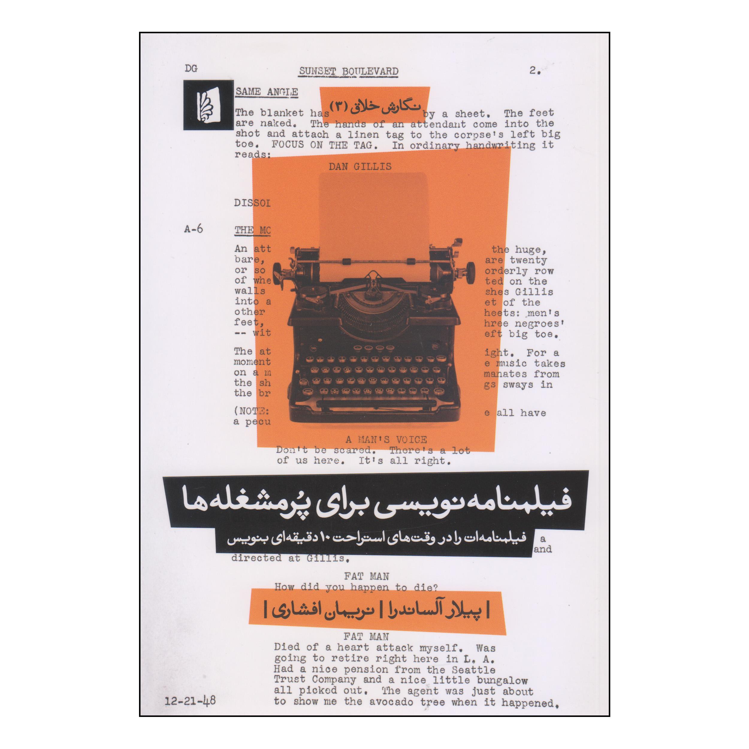 خرید                      کتاب فیلمنامهنویسی برا پُر مشغلهها اثر پیلار آلساندرا نشر بیدگل