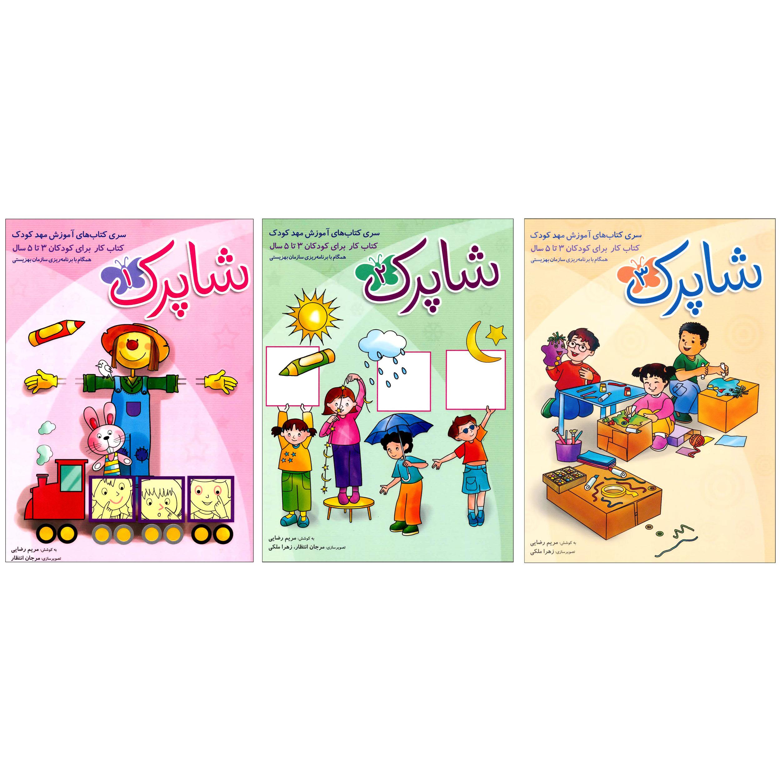 خرید                      کتاب شاپرک سری کتابهای آموزش مهد کودک اثر مریم رضایی انتشارات شباهنگ 3 جلدی