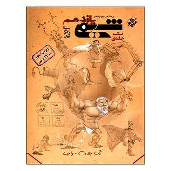 کتاب پرسش های چهارگزینه ای شیمی یازدهم ویژه کنکور 1400 به بعد اثر بهمن بازرگانی انتشارات مبتکران