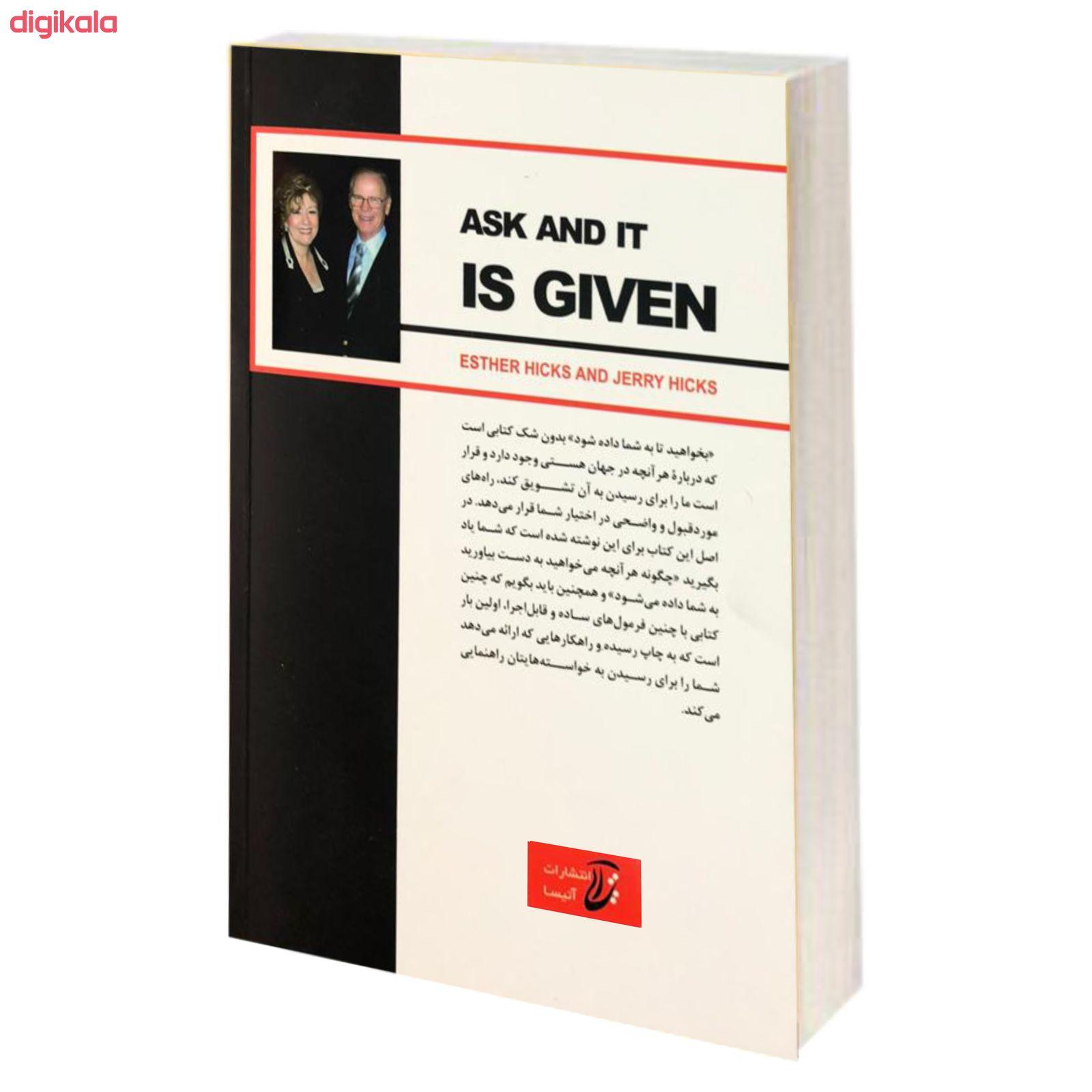 کتاب بخواهید تا به شما داده شود اثر استر هیکس و جری هیکس انتشارات آتیسا main 1 1