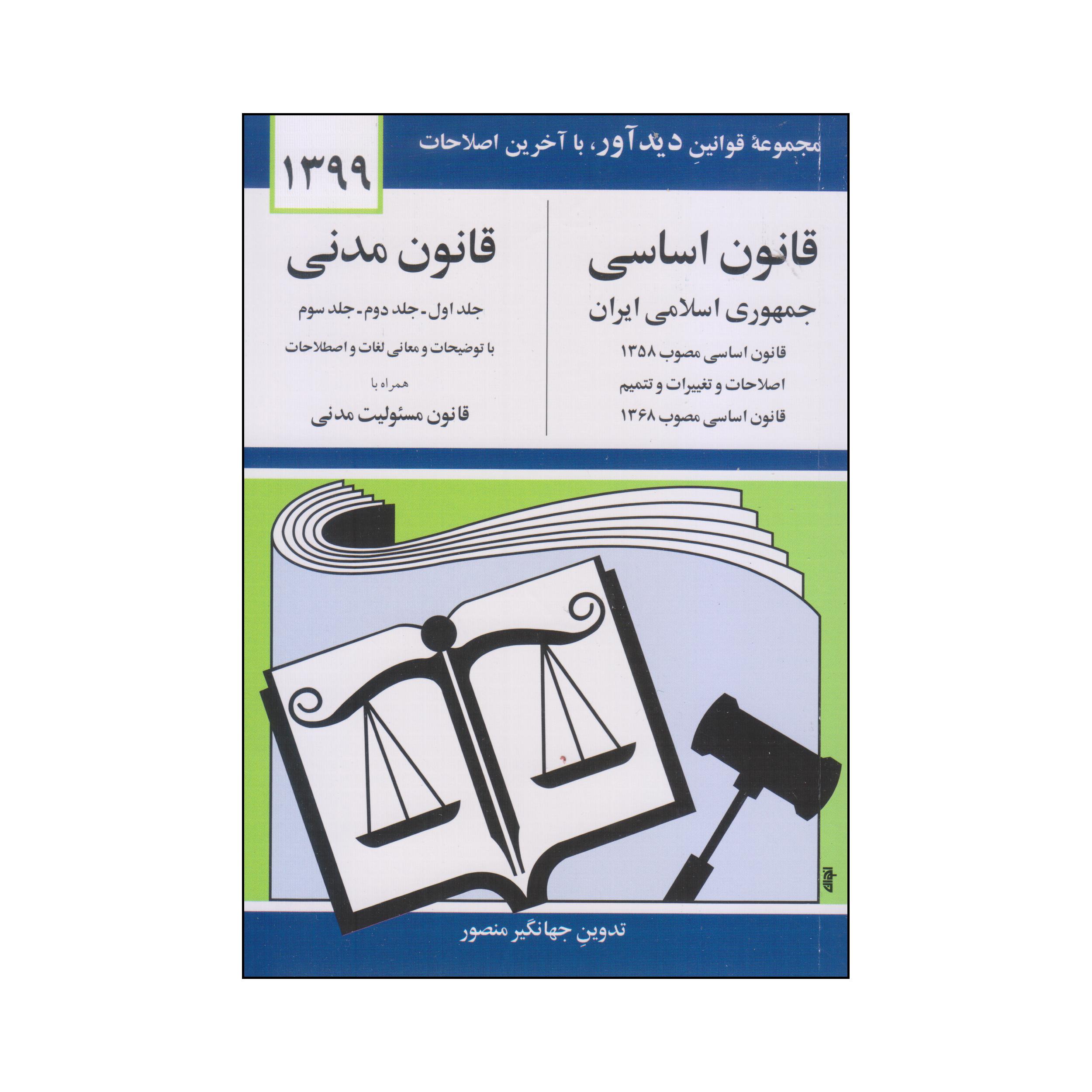 کتاب قانون اساسی و قانون مدنی اثر جهانگیر منصور انتشارات دوران